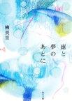 【中古】 雨と夢のあとに 角川文庫/柳美里【著】 【中古】afb