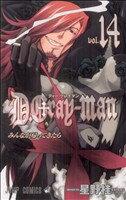 少年, その他  DGrayman(vol14) C() afb