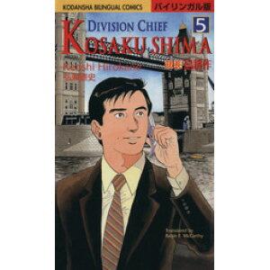 [Secondhand] Kosaku Nagashima (zweisprachige Ausgabe) (5) Kodansha Bilingual C / Kenshi Hirokane (Autor) [Secondhand] afb
