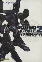 ゲーム, ゲーム攻略本  ARMORED CORE2 OFFCIALGUIDE2 (2) () afb