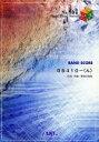 【中古】 楽譜 05410−(ん) /野田洋次郎(著者) 【中古】afb