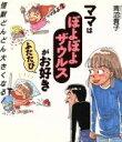 ブックオフオンライン楽天市場店で買える「【中古】 ママはぽよぽよザウルスがお好き コミックエッセイ(ふたたび 子育てマンガ/青沼貴子(著者 【中古】afb」の画像です。価格は108円になります。