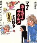 【中古】 ママはぽよぽよザウルスがお好き(ふたたび) 子育てマンガ/青沼貴子(著者) 【中古】afb