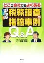 ブックオフオンライン楽天市場店で買える「【中古】 税目別 税務調査の指摘事例Q&A どこの会社でもよくある /平塚秀明【著】 【中古】afb」の画像です。価格は198円になります。
