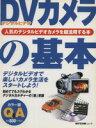 ブックオフオンライン楽天市場店で買える「【中古】 DVカメラの基本 /趣味・就職ガイド・資格 【中古】afb」の画像です。価格は110円になります。