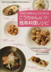 【中古】 こうちゃんの簡単料理レシピ(1) TJ MOOK/相田幸二(こうちゃん)(著者) 【中古】afb