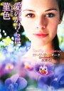 【中古】 愛のかけらは菫色 ラズベリーブックス/ローラ・リーガーク【著】,旦紀子【訳】 【中古】afb