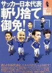 【中古】 サッカー日本代表 斬り捨て御免! 別冊宝島Real24/旅行・レジャー・スポーツ(その他) 【中古】afb