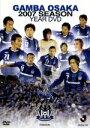 【中古】 ガンバ大阪 2007シーズン 激闘の軌跡! /ガンバ大阪 【中古】afb