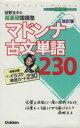 【中古】 荻野文子の超基礎国語塾 マドンナ古文単語230 改...