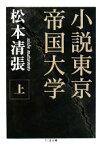 【中古】 小説東京帝国大学(上) ちくま文庫/松本清張【著】 【中古】afb
