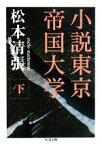 【中古】 小説東京帝国大学(下) ちくま文庫/松本清張【著】 【中古】afb