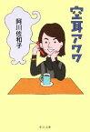 【中古】 空耳アワワ 中公文庫/阿川佐和子【著】 【中古】afb