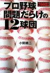 【中古】 プロ野球 問題だらけの12球団(2008年版) /小関順二【著】 【中古】afb