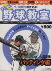 【中古】 小・中学生のためのワンコイン野球教室 2バッティング編 B.B.MOOK407スポーツシリーズ286/ベースボール・マガジン社(その他) 【中古】afb