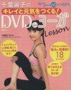 【中古】 千葉麗子のキレイと元気をつくる! DVDdeヨーガLesson TJムック/千葉麗子(著者) 【中古】afb