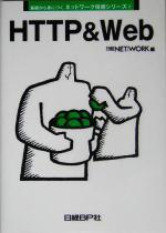 【中古】 HTTP & Web 基礎から身につくネットワーク技術シリーズ4/日経NETWORK(編者) 【中古】afb