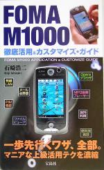【中古】 FOMA M1000 徹底活用&カスタマイズ・ガイド /石崎浩二(著者) 【中古】afb