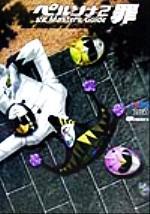 ゲーム, ゲーム攻略本  2 MastersGuide () afb