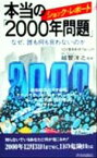 【中古】 ショック・レポート 本当の「2000年問題」 なぜ、誰も何も言わないのか 青春新書プレイブックス/Y2K緊急取材プロジェクト(著者),越智洋之(その他) 【中古】afb