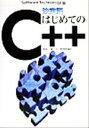 【中古】 決定版 はじめてのC++ 決定版 ソフトウェアテクノロジー25/塚越一雄(著者) 【中古】