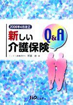 【中古】 新しい介護保険Q&A 2006年4月改正 /阿部崇【著】 【中古】afb