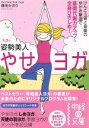 ブックオフオンライン楽天市場店で買える「【中古】 1日2分姿勢美人 やせヨガ 中経の文庫/藤田かおり(著者 【中古】afb」の画像です。価格は99円になります。