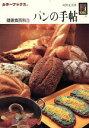【中古】 パンの手帳 /河野友美(著者) 【中古】afb