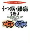 【中古】 うつ病・躁病を治す /柏瀬宏隆(著者) 【中古】afb