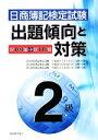 ブックオフオンライン楽天市場店で買える「【中古】 日商簿記検定試験 2級出題傾向と対策 /税務経理協会【編】 【中古】afb」の画像です。価格は108円になります。