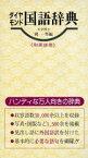 【中古】 ダイヤモンド国語辞典 /岡一男(著者) 【中古】afb