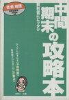 【中古】 中間期末 教出版 地理 /教育(その他) 【中古】afb
