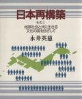 【中古】 日本再構築 その1 地球社会と共に生きる /永井英慈(著者) 【中古】afb