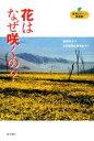 【中古】 花はなぜ咲くの? 植物まるかじり叢書/西村尚子【著】,日本植物生理学会【監修】 【中古】afb