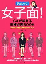【中古】 女子面! CAが教える面接必勝BOOK /長尾円【著】 【中古】afb