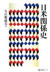 【中古】 日米関係史 有斐閣ブックス/五百旗頭真【編】 【中古】afb