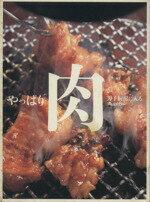 【中古】 男子厨房に入る やっぱり肉 オレンジページブックス/大庭英子(著者) 【中古】afb