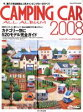 【中古】 キャンピングカーオールアルバム2008 /趣味・就職ガイド・資格(その他) 【中古】afb