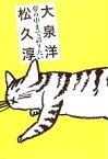 【中古】 夢の中まで語りたい /松久淳,大泉洋【著】 【中古】afb