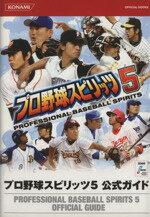 【中古】 プロ野球スピリッツ5 公式ガイド /ゲーム攻略本(その他) 【中古】afb