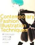 【中古】 新・ファッションデザイン画テクニック /渡辺直樹【著】 【中古】afb