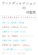 【中古】 アートディレクションの可能性 ADC大学2007 /東京アートディレクターズクラブ【編】 【中古】afb