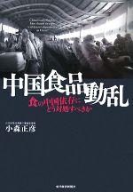 【中古】afb中国食品動乱食の中国依存にどう対処すべきか/小森正彦【著】