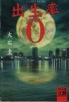 【中古】 出生率0 河出文庫BUNGEI Collection/大石圭(著者) 【中古】afb