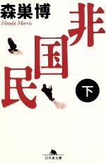 【中古】 非国民(下) 幻冬舎文庫/森巣博(著者) 【中古】afb