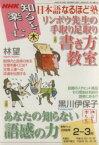 【中古】 日本語なるほど塾2・3月 /語学・会話(その他) 【中古】afb