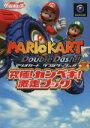 ブックオフオンライン楽天市場店で買える「【中古】 マリオカートダブルダッシュ!!究極!カン /ゲーム攻略本(その他 【中古】afb」の画像です。価格は108円になります。