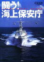ブックオフオンライン楽天市場店で買える「【中古】 闘う!海上保安庁 /岩尾克治【著】 【中古】afb」の画像です。価格は200円になります。