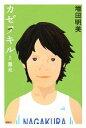 【中古】 カゼヲキル(2) 激走 /増田明美【著】 【中古】afb