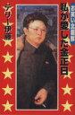 【中古】 お笑い北朝鮮 私が愛した金正日 宝島社文庫/テリー伊藤(著者) 【中古】afb